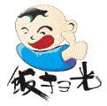 Fan Sao Guang