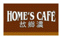 Home's Cafe
