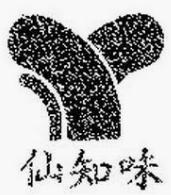 Hsien Zi Wei