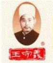 WANG SHOU YI