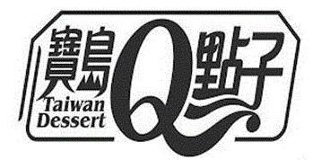 Taiwan Dessert Q